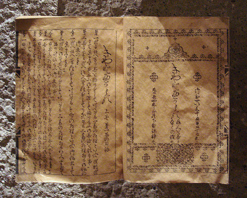 748px-Kirishitan_book_in_Japanese_16th_century.jpg