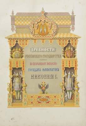 Antiquities of the Russian Empire 1.jpg